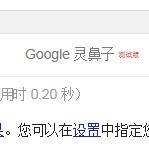 google灵鼻子愚人节